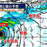 台風14号 沖縄・先島は厳重警戒 九州も強雨注意 今後本州へ進路変更も?