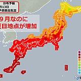 13日月曜の天気 台風14号の影響は? 9月なのに関東から西では真夏日地点が増加