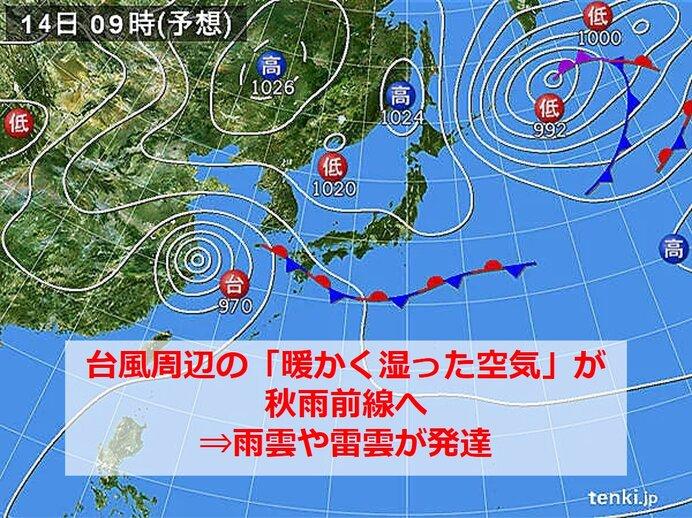 14日火曜 九州で大雨の所も 土砂災害に警戒
