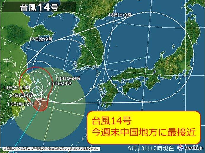 中国地方 台風14号の影響は?雨はいつから?土砂災害の危険高まる熱帯夜も