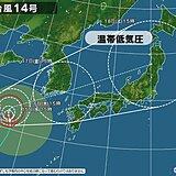 台風14号 しばらく停滞 本州も今週後半の動きに注意