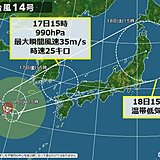 台風14号 列島の広範囲で荒れた天気 最接近はいつ