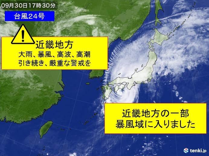 台風24号 近畿地方が暴風域に入りました