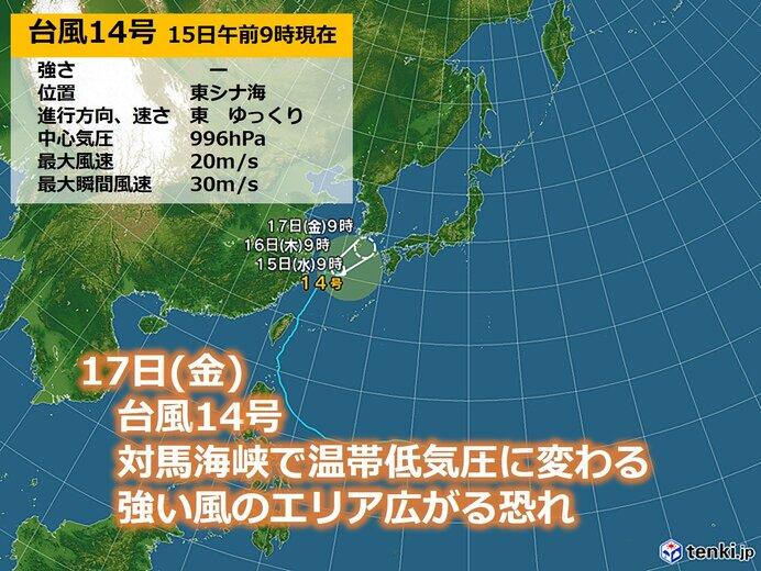 温帯低気圧に変わっても油断禁物 17日(金)は九州北部で暴風の恐れも