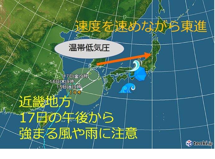 台風14号 17日には温帯低気圧へ ただ関西では油断は禁物!!