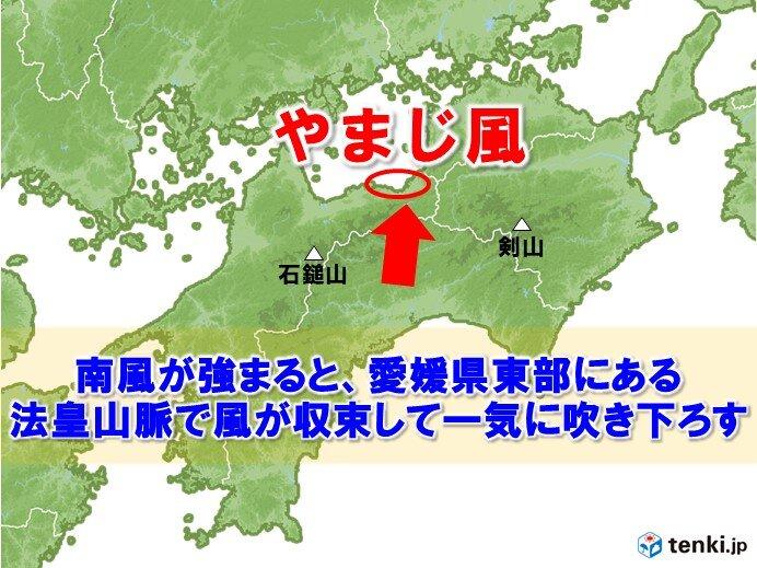 17日をピークに南よりの風が強まり荒れた天気に 愛媛県東予ではやまじ風のおそれ