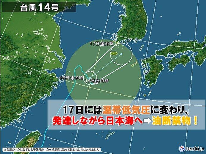 四国 台風+秋雨前線で18日にかけて局地的に大雨 愛媛県東予ではやまじ風のおそれ