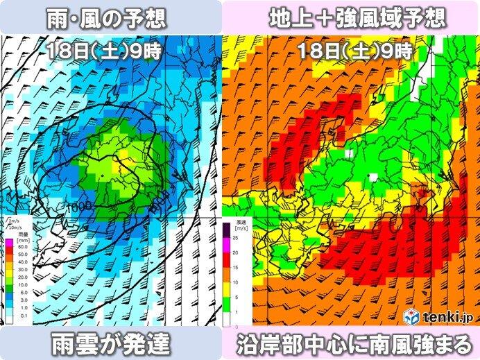 関東 18日午前が雨・風ピーク