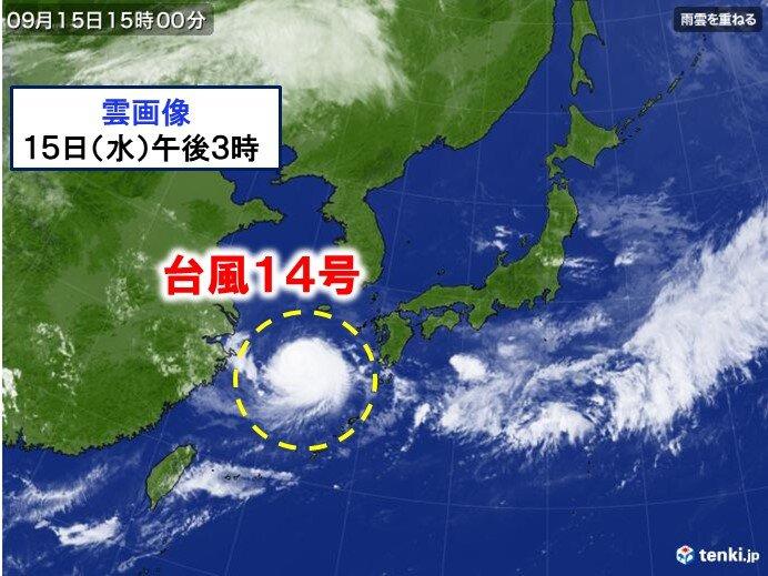 台風14号 あす16日は九州の西を北上 雨が小康状態の間に備えを