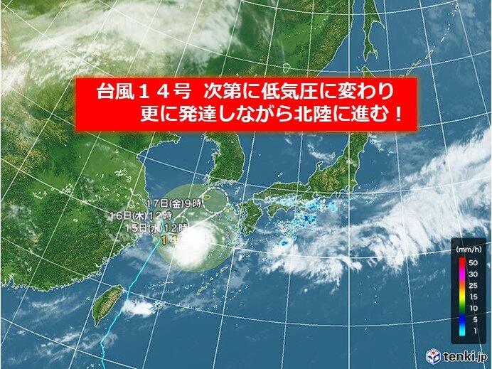 北陸 台風14号から変わる低気圧の影響 18日は暴風・大雨に要警戒!