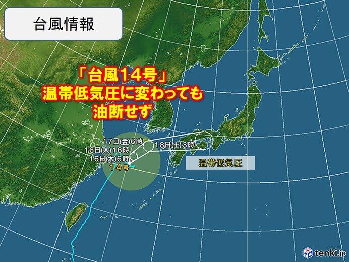 台風14号 温帯低気圧に変わっても油断せず