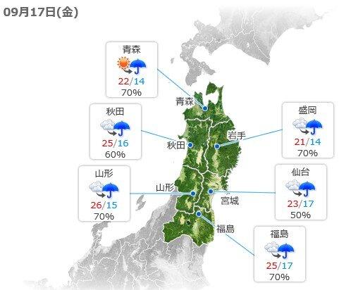 あす(金) 天気はゆっくり下り坂 夜は広い範囲で雨に