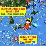 猛暑と急な激しい雨 沖縄には台風10号