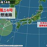 台風14号 温帯低気圧に変わるタイミングが遅れる予想に 台風のまま日本に接近か