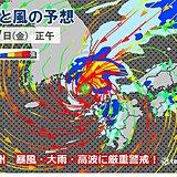 九州 あす17日 台風14号接近・上陸のおそれ 暴風・大雨・高波に厳重警戒