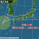 関西 台風14号接近・上陸の恐れ! 雨と風への備えはお早めに