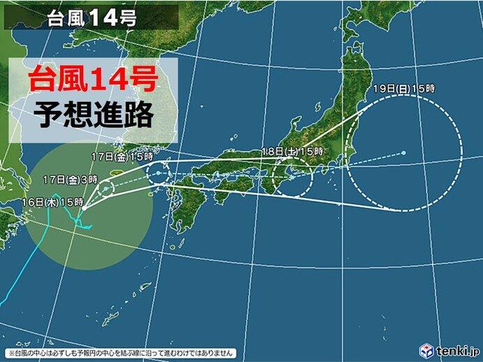 台風14号 17日午後には 西日本に上陸のおそれ