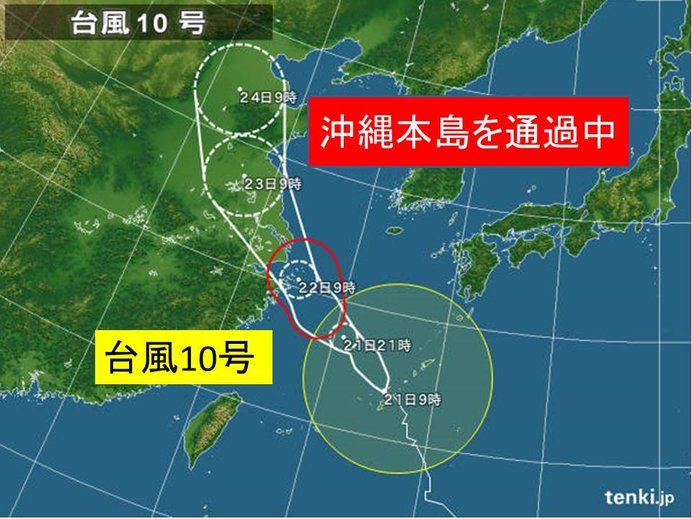 台風10号 沖縄本島を通過中