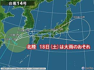 北陸 18日(土)は台風14号接近で大雨のおそれ 早めに備えを