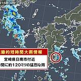 宮崎県で約120ミリ「記録的短時間大雨情報」