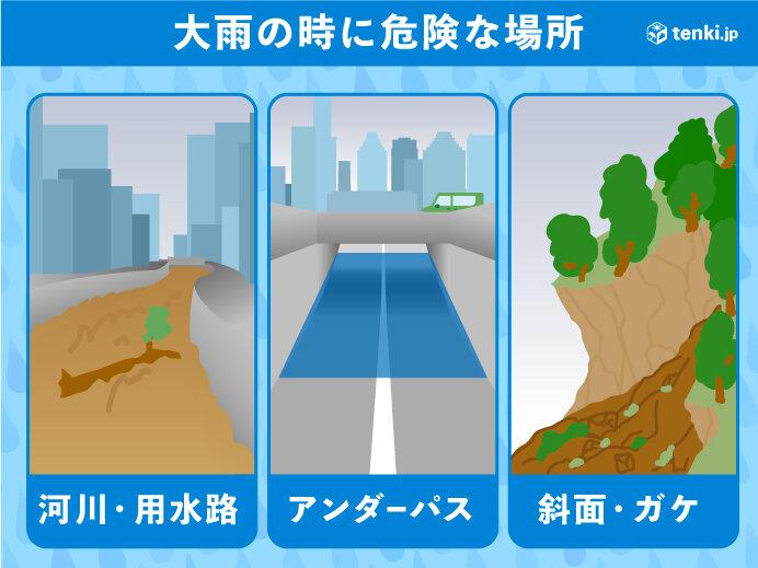 普段は雨量の少ない所でも大雨に 土砂災害に厳重警戒