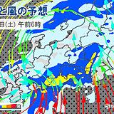 台風14号 18日土曜は関東へ接近のおそれ 明け方から雨・風強い 交通への影響は