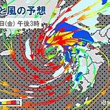 九州 台風14号 17日昼過ぎ以降、上陸のおそれ 暴風・大雨・高波に警戒