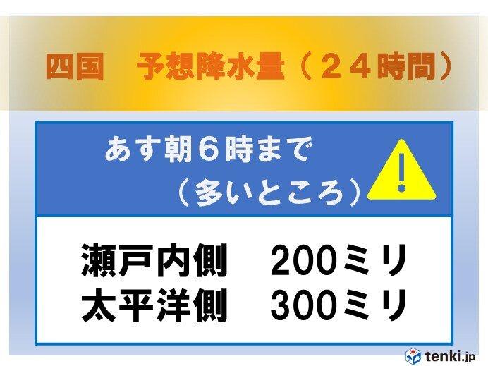 四国地方 今夜遅くに台風上陸のおそれ 大荒れの天気に 警戒を_画像