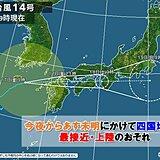 四国地方 今夜遅くに台風上陸のおそれ 大荒れの天気に 警戒を