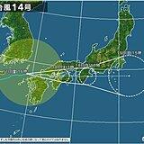 台風14号 あす18日 東海地方にかなり接近 大雨や暴風・高波に警戒を