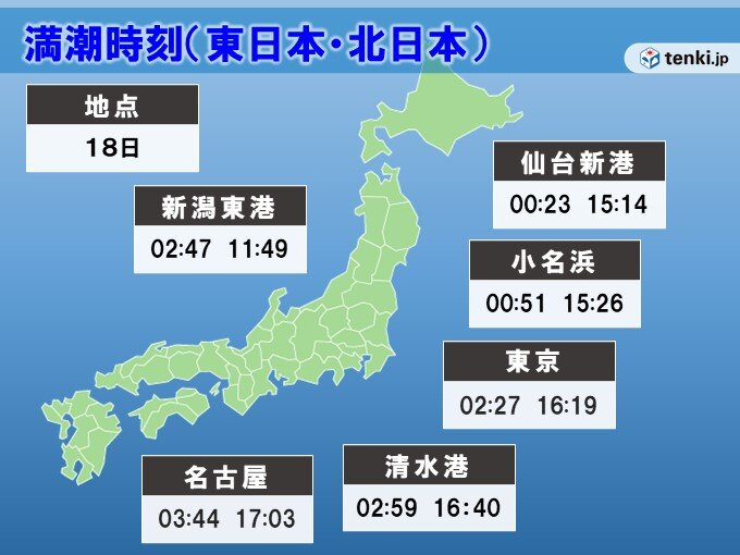 あす18日の午後は東海から東北も注意