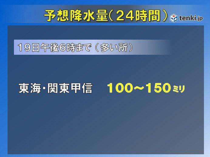 台風は西日本に上陸へ 18日は西日本・東日本で非常に激しい雨 北日本も荒れた天気_画像