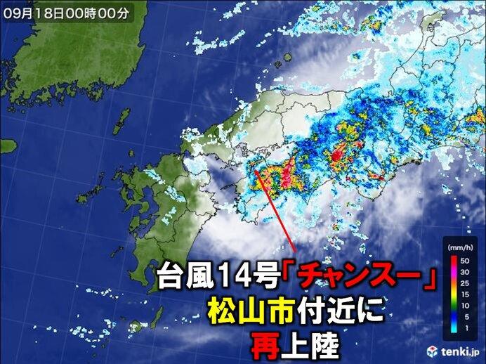 台風14号 愛媛県に再上陸