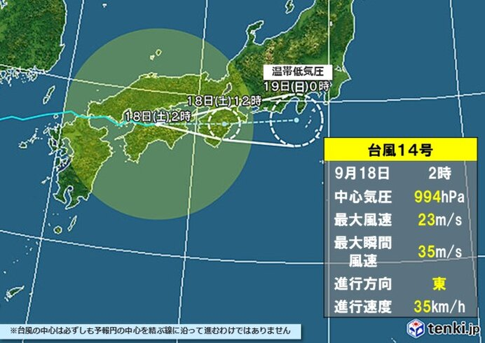 台風14号(最新情報)