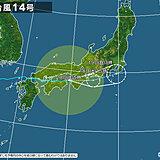18日 台風14号 本州沿岸を東へ 東海・関東甲信で荒天 交通機関に影響も