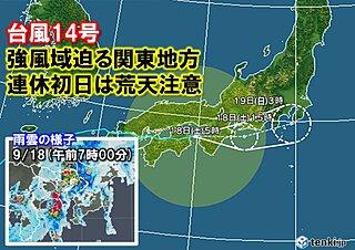台風14号 関東に迫る強風域 暴風や交通機関の影響に注意