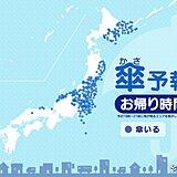 18日 お帰り時間の傘予報 関東甲信と東北・北海道の太平洋側で雨 交通機関に影響