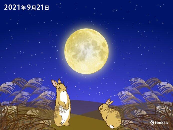 あさって21日(火)は満月 「中秋の名月」と重なるのは8年ぶり