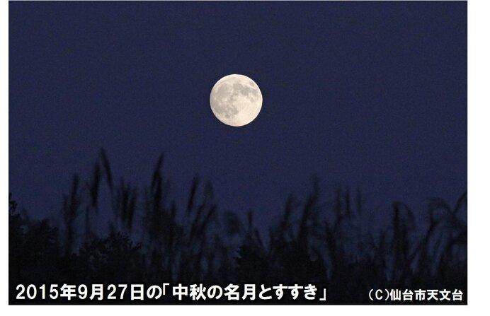 東北 今夜は「中秋の名月」 気になる天気は?