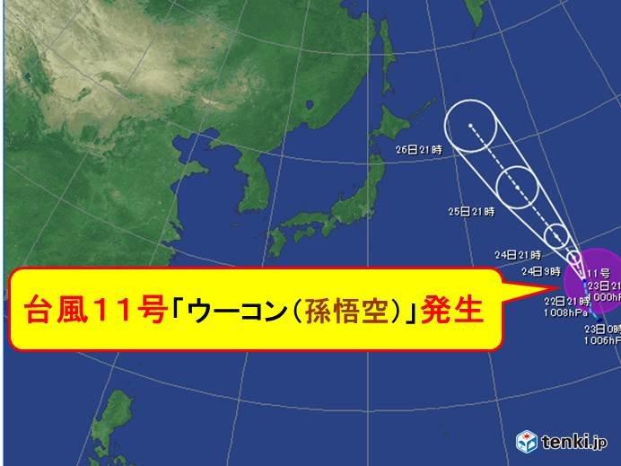 台風11号「ウーコン」が発生しました