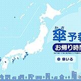 21日 お帰り時間の傘予報 九州から紀伊半島を中心に雨