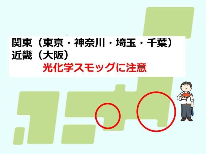 関東・近畿の一部で光化学スモッグ発生しやすい