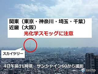 関東・近畿地方 スモッグ気象情報