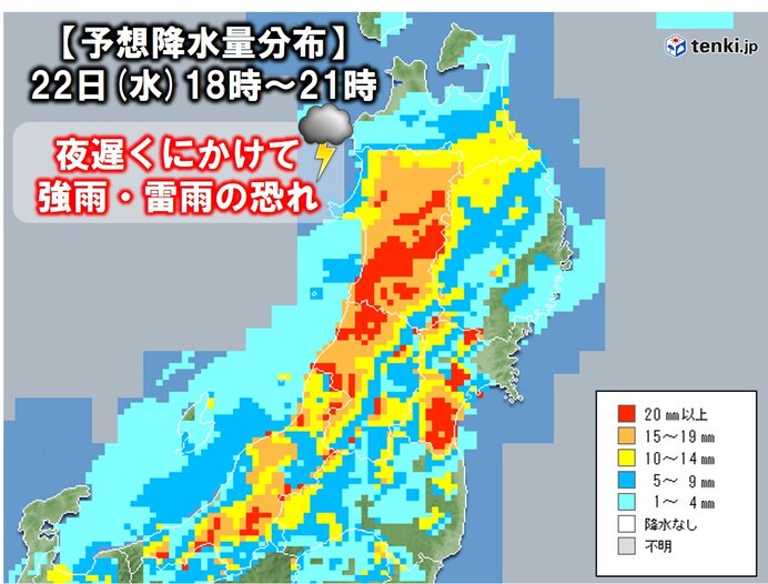22日(水)東北の広範囲で強雨や雷雨に注意 秋分の日も変わりやすい天気と残暑続く