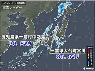 今朝は九州や東海で雨雲発達 局地的に1時間に30ミリ以上の激しい雨も