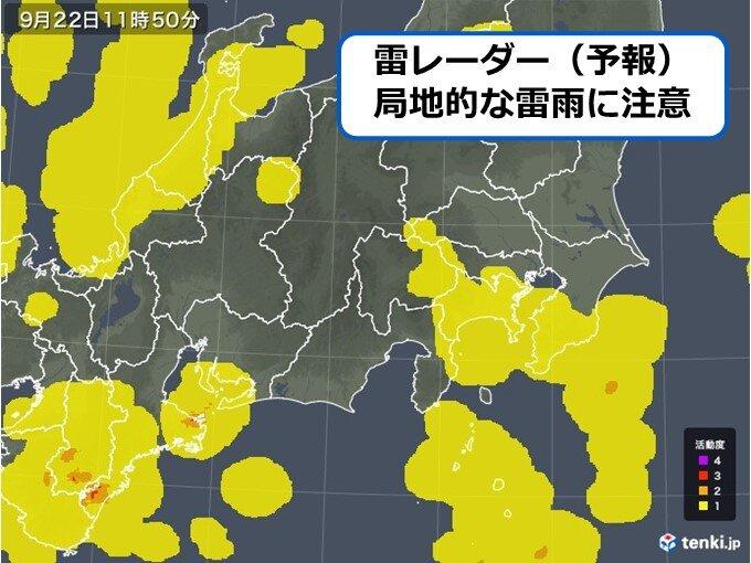 関東 午後は大気不安定 急な雨や雷雨に注意