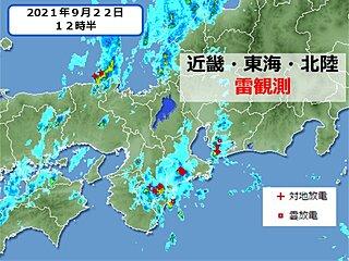東海中心に雷観測 寒冷前線に伴う雷雲は次第に東へ