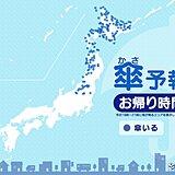 23日 お帰り時間の傘予報 北日本で激しい雨 関東などは晴雨兼用でもOK