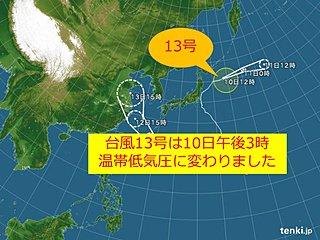 台風13号 温帯低気圧に変わりました