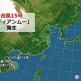 台風15号「ディアンムー」発生 日本への直接的な影響ない見込み